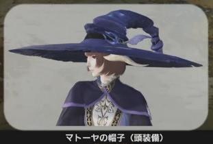 マトーヤの帽子