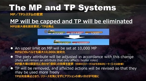 FF14MPTPシステム