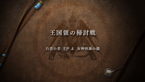 FE風花雪月王国領の掃討戦