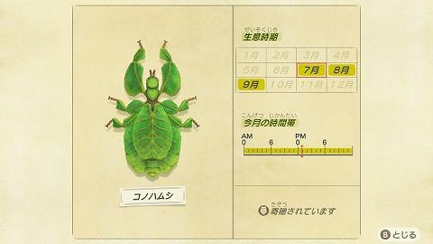あつまれどうぶつの森コノハムシ