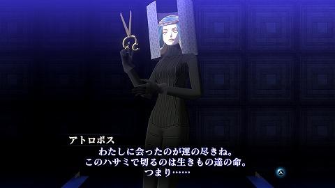 真女神転生3鬼女アトロポス