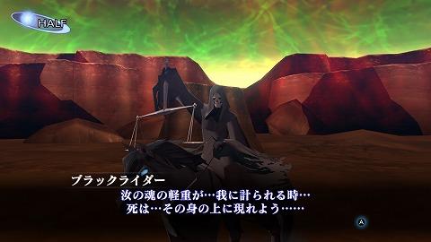 真女神転生3魔人ブラックライダー