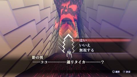 真女神転生3アマラ経絡2影の男会話1