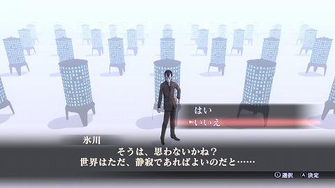 真女神転生3マントラ軍本営前氷川会話