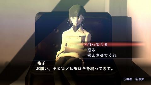 真女神転生3ヨヨギ公園裕子先生会話選択肢