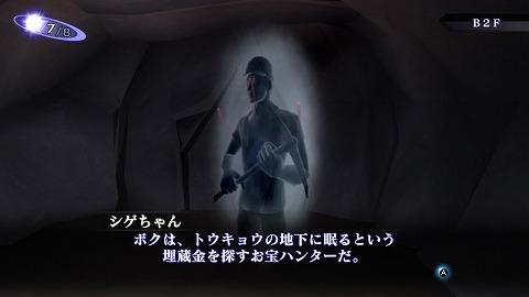 真女神転生3シゲちゃん