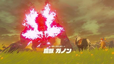 ゼルダの伝説BotW魔獣ガノン