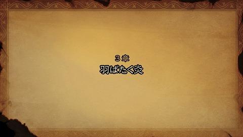 ブレイブリーデフォルト2「3章」