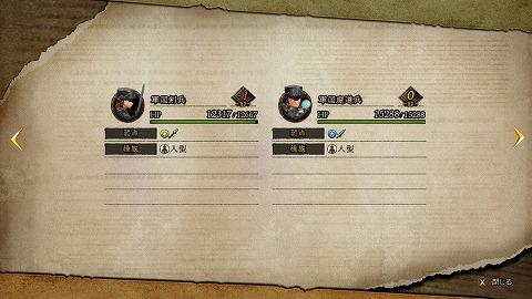 ブレイブリーデフォルト2帝国剣兵帝国魔導兵