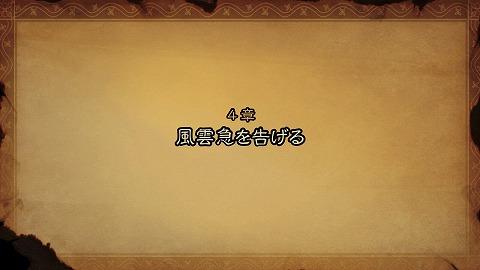 ブレイブリーデフォルト2「4章」