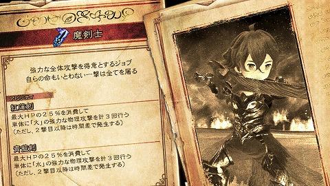 ブレイブリーデフォルト2魔剣士のアスタリスク