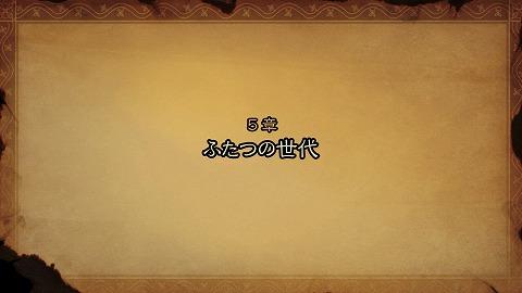 ブレイブリーデフォルト2「5章」