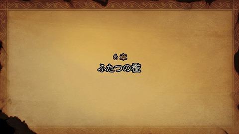 ブレイブリーデフォルト2「6章」ふたつの檻