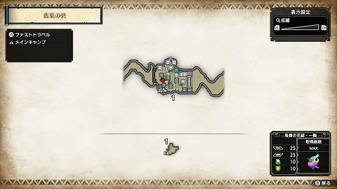 モンハンライズ翡葉の砦