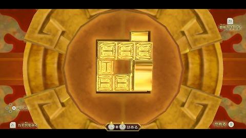 スカイウォードソード大地の神殿龍の扉